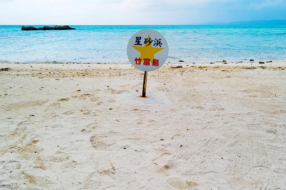 spiagge-nel-mondo-star-sand-giappone